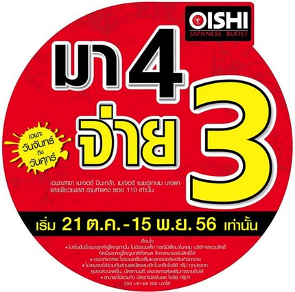 Promotion Oishi Buffet Come 4 Pay 3 [3 Branches]
