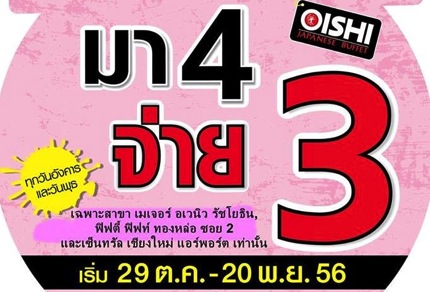 Promotion Oishi Buffet Happy Day Come 4 Pay 3 [3 Branches]