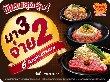Promotion Pepperlunch 6th Annivesary Come 3 Pay 2