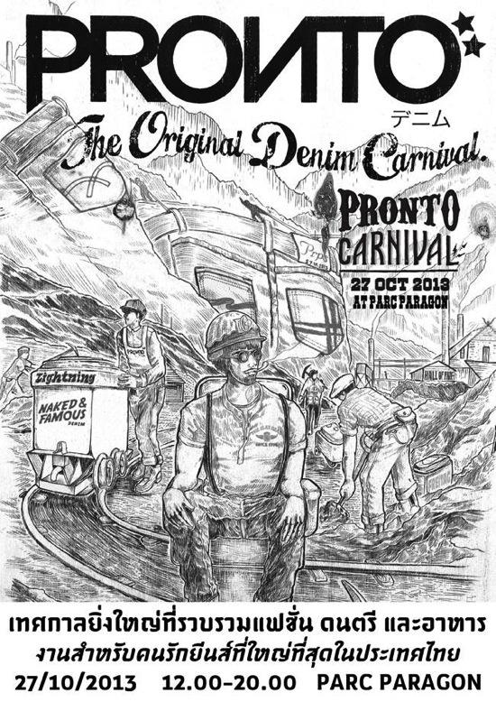 โปรโมชั่น Pronto Denim Carnival ครั้งที่ 2