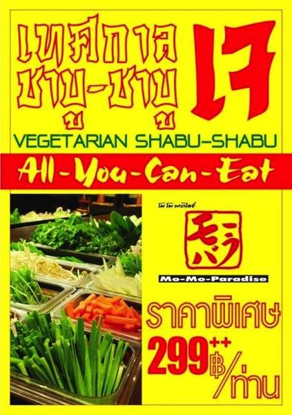 Promotion Shabu Buffet J @ Mo-Mo-Paradise