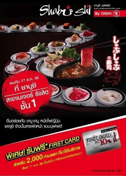 Promotion-Shabushi-Buffet-Major-Rangsit-Free-First-Card.jpg