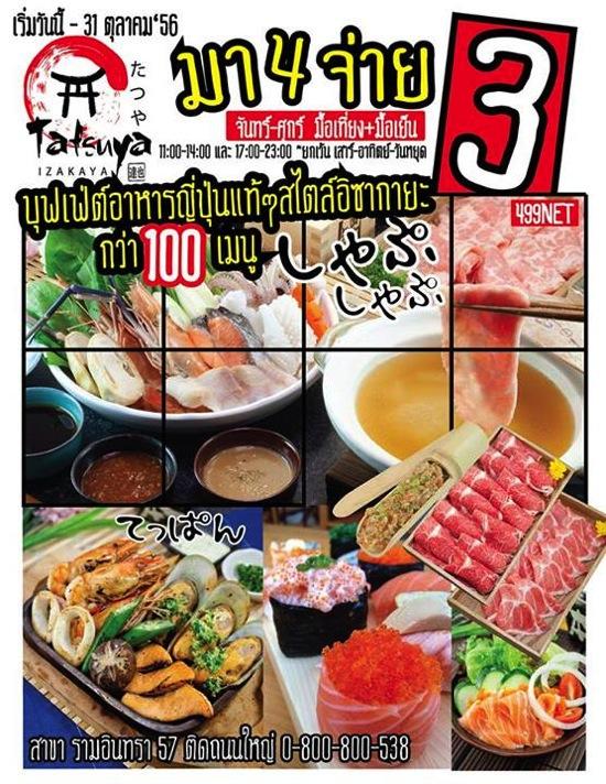 โปรโมชั่นบุฟเฟ่ต์ญี่ปุ่น Tatsuya Izakaya Buffet มา 4 จ่าย 3