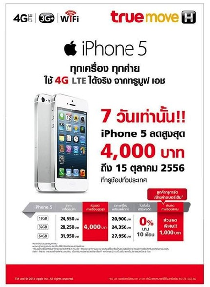 Promotion TrueMove H iPhone 5 Discount up to 4,000 THB.