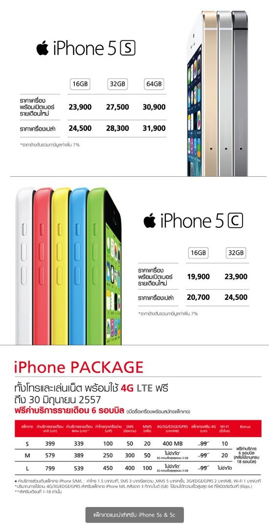 Promotion TrueMove iPhone 5s & iPhone 5c