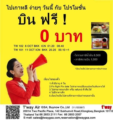 Promotion T'way Air Free Seats 0 Baht [Oct.2013]