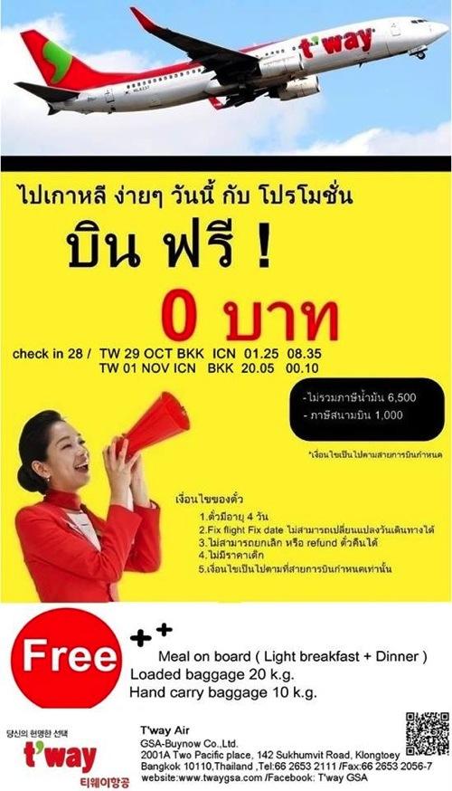 โปรโมชั่น T'way Air บินเกาหลี 0 บาท (25ตค.56)