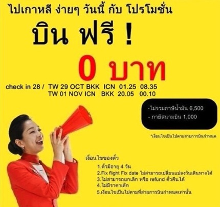 Promotion T'way Air Free Seats 0 Baht Pay Only Tax 7,500.- [25Oct.2013]