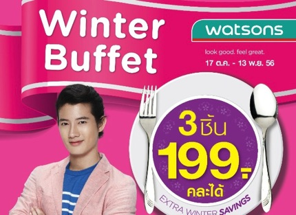 Promotion-Watsons-Winter-Buffet-Buy-3-Only-199.-.jpg