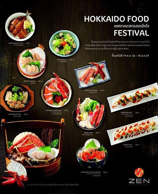 โปรโมชั่นร้านอาหารญี่ปุ่น ZEN เทศกาลอาหาร Hokkaido Festival 2013