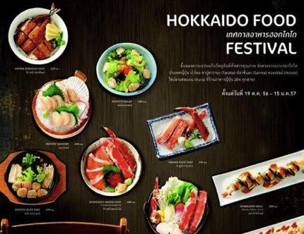 Promotion ZEN Japanese Restaurant Hokkaido Festival 2013