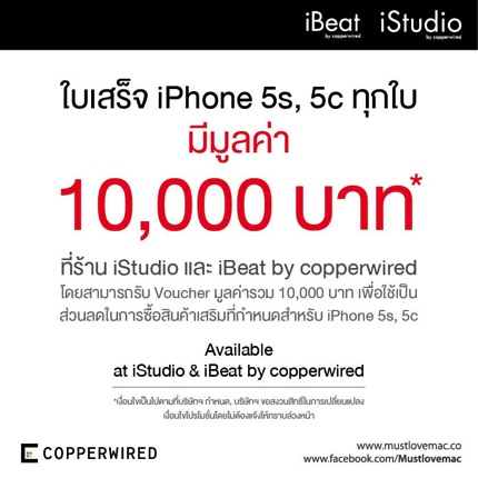 Promotion iStudio & iBeat by Copperwired Slip iPhone 5s & iPhone 5c Get Voucher 10,000.-
