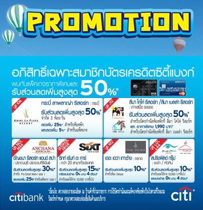 Thai Teaw Thai 29 Citibank Promotion