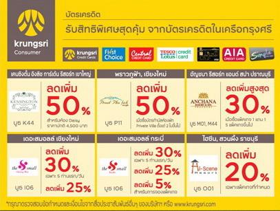 Thai Teaw Thai 29 Krungsri Promotion.jpg