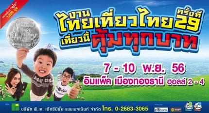 Thai Teaw Thai 29