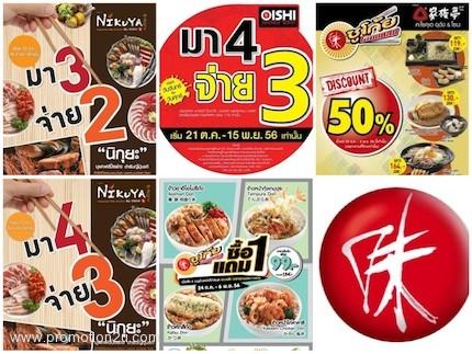 All Promotion Oishi ซูโก้ย โซ๊ยแหลก อิ่มไม่ยั้งที่ 4 ร้านดัง (ตค.-พย.56)