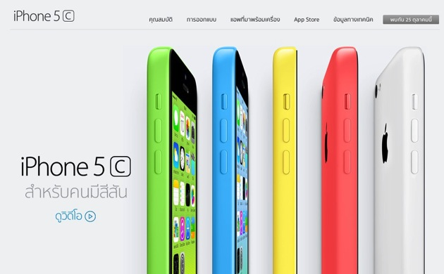 iPhone5C is Coming 25 October 2013
