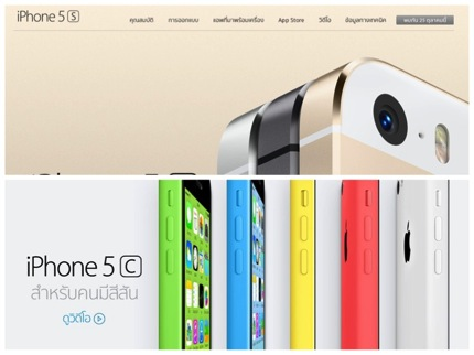 iPhone5S and iPhone5C is Coming 25 October 2013