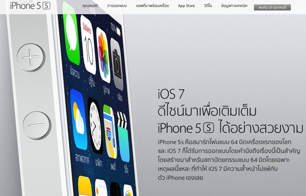 iPhone5S is Coming 25 October 2013
