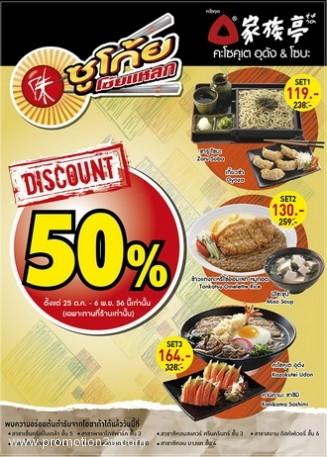 Promotion Kazokutei Udon & Soba 4 Set Menu Save 50% [Oct.-Nov.2013]