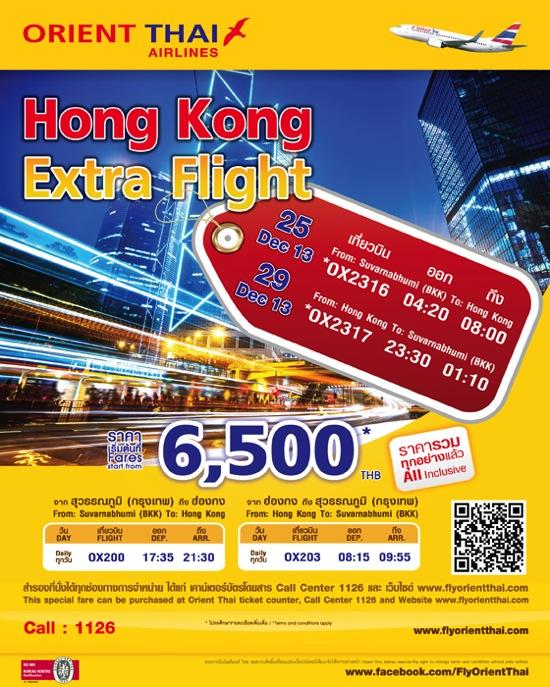 โปรโมชั่นโอเรียนท์ไทย บินฮ่องกงไป-กลับ 6,500.- เพิ่มไฟลท์พิเศษวันคริสมาสต์