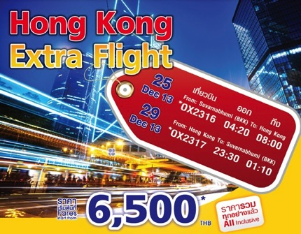 Promotion Orient Thai Airlines Hong Kong Extra Flight Only 6,500.-