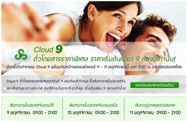 Promotion Spring Airlines Cloud 9 Fly Statred 9 Yuan [Nov.2013]