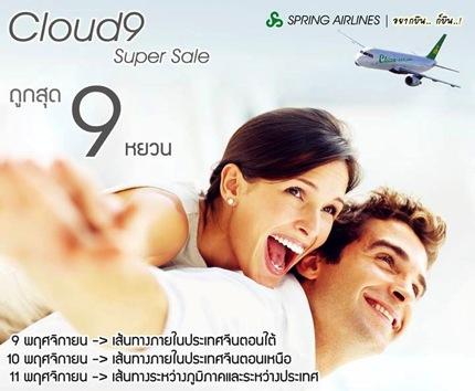 โปรโมชั่น Spring Airlines Cloud 9 Super Sale บิน 9 หยวน (พย.56)