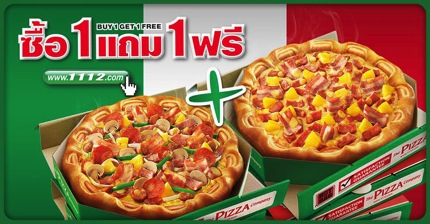 promotion-the-pizza-company-online-buy-1-free-1-nov-2013.jpg
