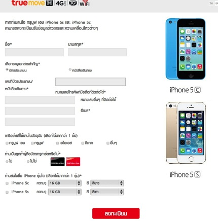 TrueMove H เปิดลงทะเบียนผู้สนใจ iPhone 5S และ iPhone 5C แล้ว!!