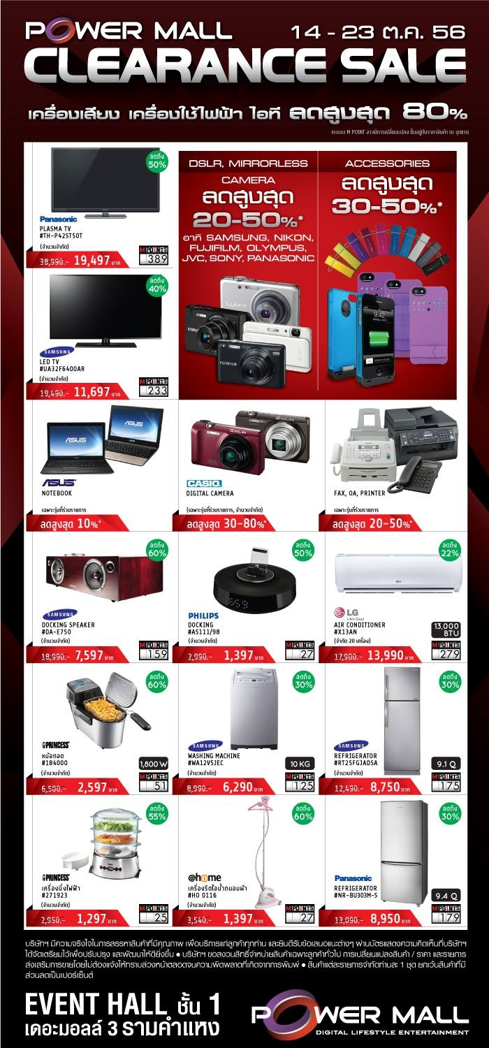 Promotion Power Mall Clearance Sale up to 80% off