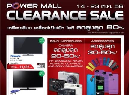 โปรโมชั่น Power Mall Clearance Sale ลดล้างสต๊อกสูงสุด 80%