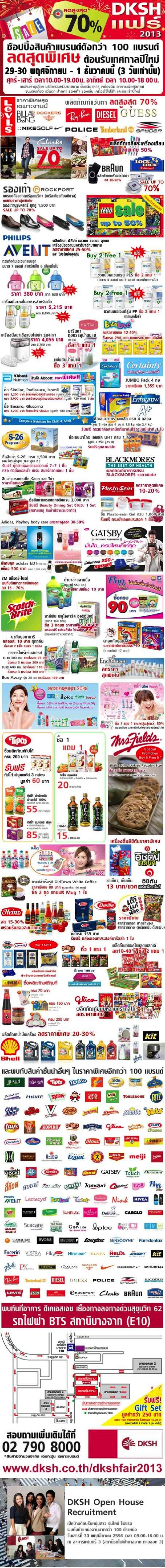 Brochure Promotion DKSH Fair 2013 Sale up to 70% off