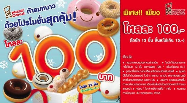 คูปองโปรโมชั่น Mister Donut โหลละ 100.- (พย.56)