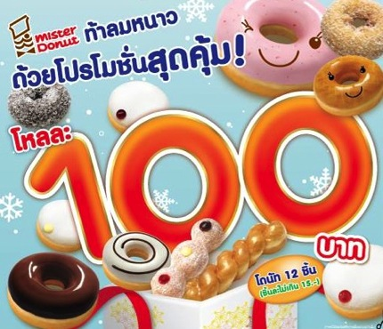 Coupon Promotion Mister Donut 12 pc. 100 Baht