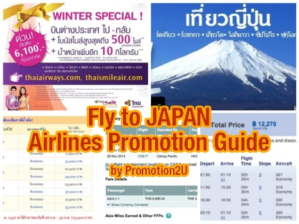 Fly to JAPAN Airlines Promotion Guide 2013 by Promotion2U