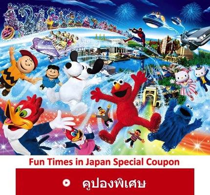 ฟรี!!... คูปองส่วนลด เที่ยวสวนสนุกในญี่ปุ่น!