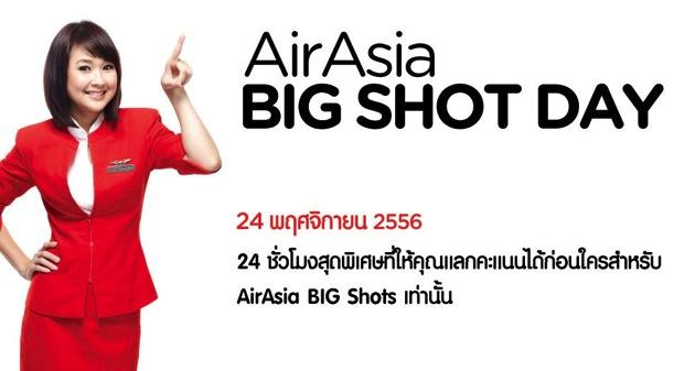 โปรโมชั่นแอร์เอเชีย BIG SALE & BIG SHOT DAY [Nov.2013]