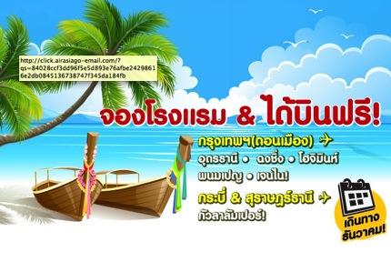 Promotion AirAsia GO Free Flights [Nov.2013]