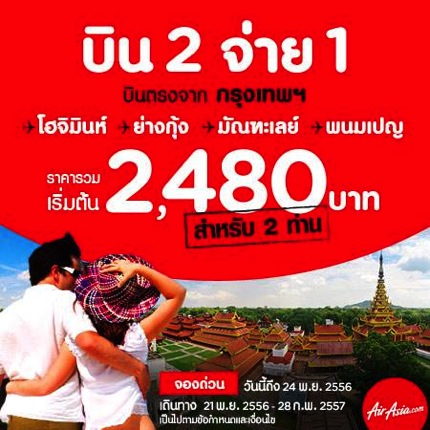 Promotion Airasia 2013 Buy 2 Pay 1