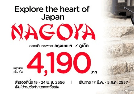 Promotion Airasia 2013 Explore The Heart of JAPAN NAGOYA Started 4,190.-