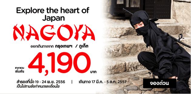 โปรโมชั่นแอร์เอเชียเอ็กซ์ บินญี่ปุ่นสู่นาโกย่า เริ่นต้น 4,190.-