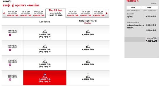 Promotion Airasia 2013 indochina Buy 2 Pay 1 Yangon