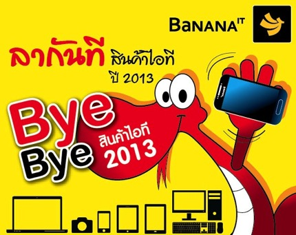 Promotion BananaIT Bye Bye IT 2013 Sale up to 90% off