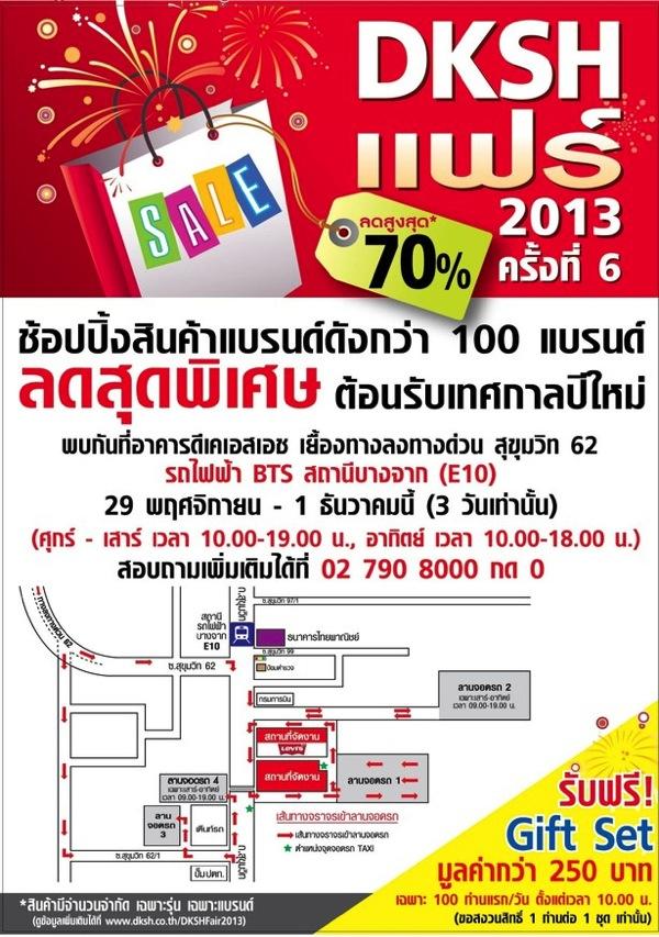 โปรโมชั่น DKSH Fair 2013 หรือ DKSH Fair ครั้งที่ 6 ลดสูงสุด 70%