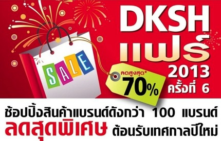 Promotion DKSH Fair 2013 or DKSH Fair #6 Sale up to 70% off