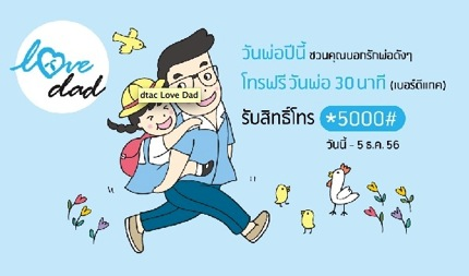 Promotion Dtac Love Dad 2013 Free Call 30 Min.