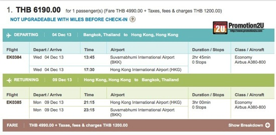 Promotion Emirates Air Return Flights to Hong Kong 6,190.- X'mas 2013