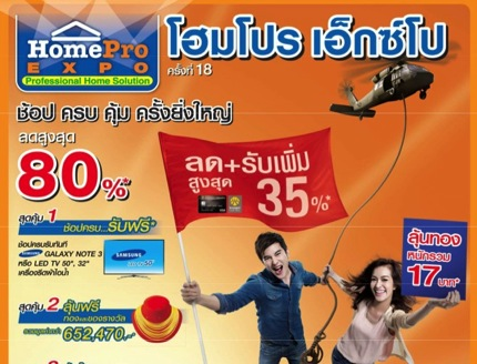 Promotion HomePro EXPO #18 Sale up to 80% off