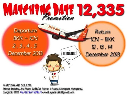 Promotion Jeju Air Matching Date 12,335.-
